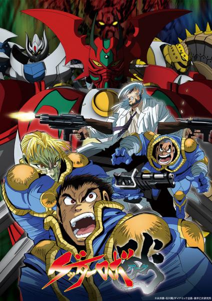 Getter Robo Arc Anime Cover