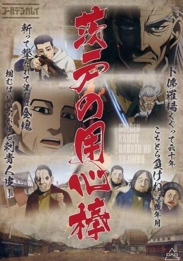 Golden Kamuy OVA, ゴールデンカムイ OAD
