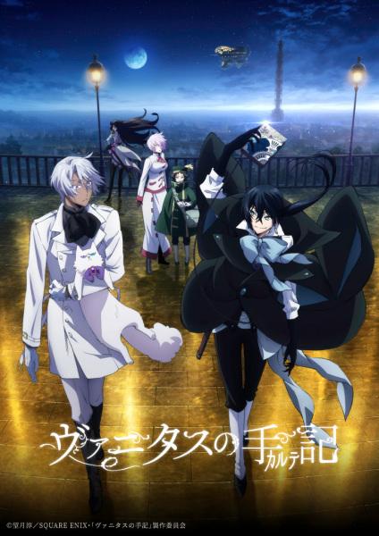 Vanitas no Karte Anime Cover