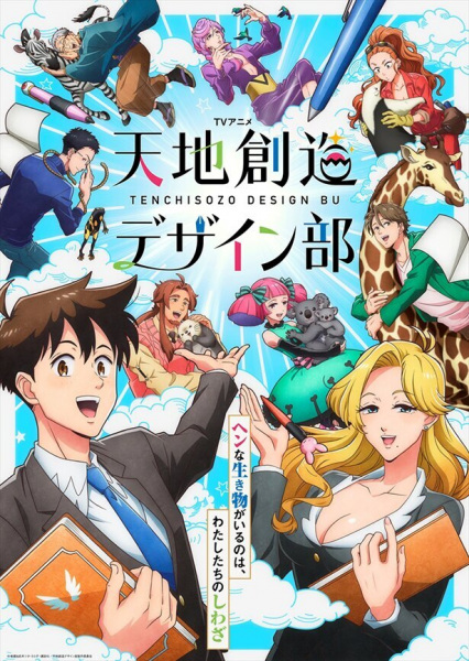 Tenchi Souzou Design-bu Anime Cover
