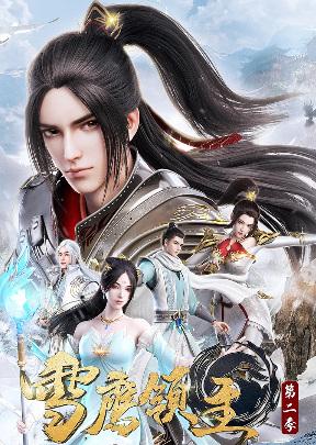 Xue Ying Lingzhu Di Er Ji
