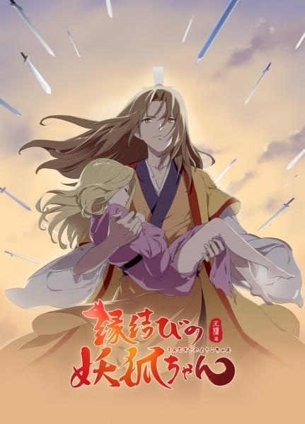 Huyao Xiao Hongniang: Wangquan Fugui, Fox Spirit Matchmaker Season 2, Little Fox Spirit Matchmaker Di Er Ji, Enmusubi no Youko-chan,  狐妖小红娘 王权富贵