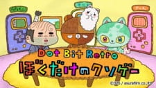 Dot Bit Retro: Boku Dake no Kusogee