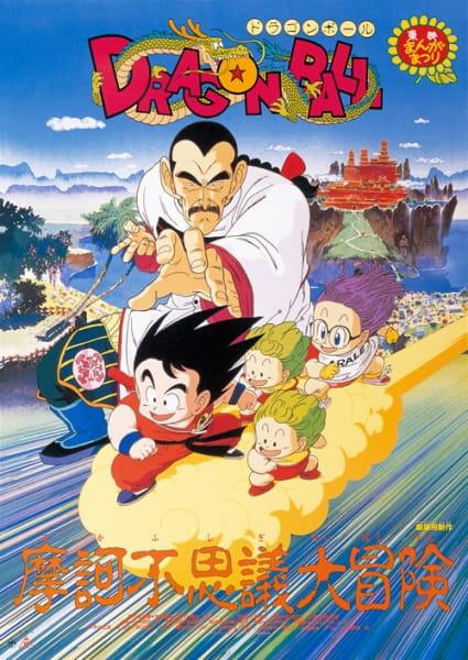 Dragon Ball: Mystical Adventure, Dragon Ball: Mystical Adventure,  ドラゴンボール 摩訶不思議大冒険