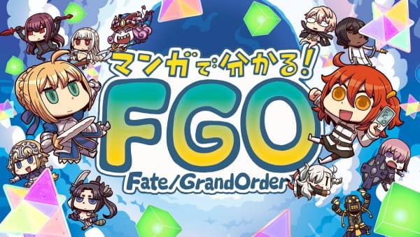 Manga de Wakaru! Fate/Grand Order, Learning with Manga! FGO,  マンガで分かる!Fate/Grand Order