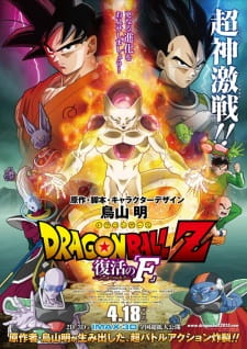 "Dragon Ball Z Movie 15: Fukkatsu no ""F"" Subtitle Indonesia"