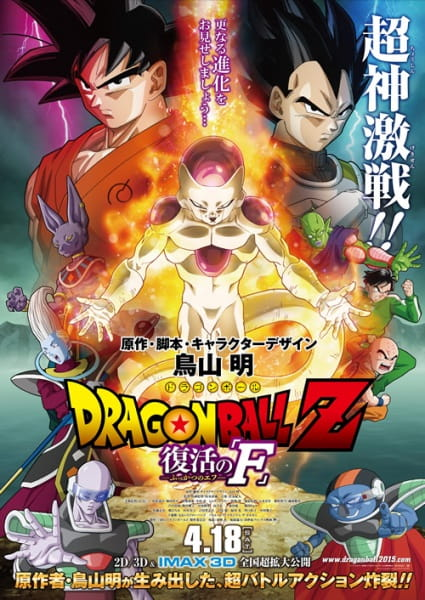 Dragon Ball Z: Resurrection 'F', Dragon Ball Z: Resurrection 'F',  ドラゴンボールZ 復活の「F」