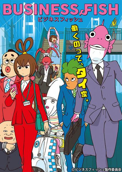 Business Fish