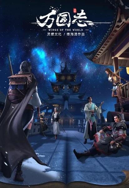 Cover Wan Guo Zhi