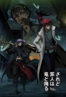 anime_Saredo Tsumibito wa Ryuu to Odoru