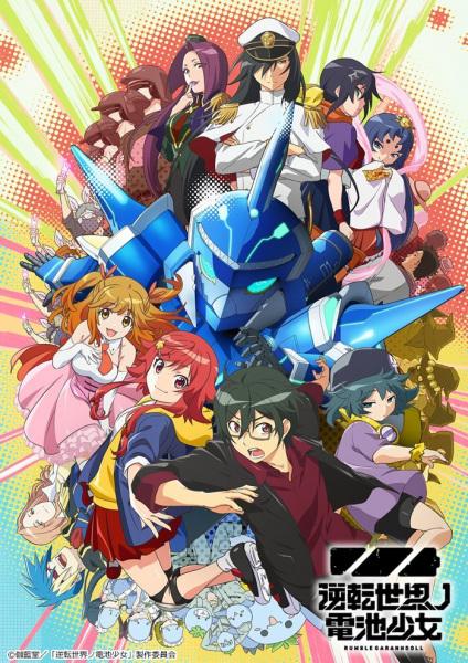 Gyakuten Sekai no Denchi Shoujo Anime Cover