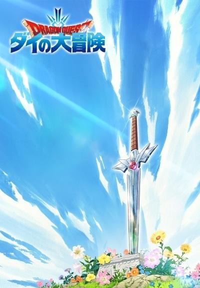 Dragon Quest: Dai no Daibouken (2020), Dragon Quest: Dai's Great Adventure, Dragon Quest: Adventure of Dai,  ドラゴンクエスト ダイの大冒険