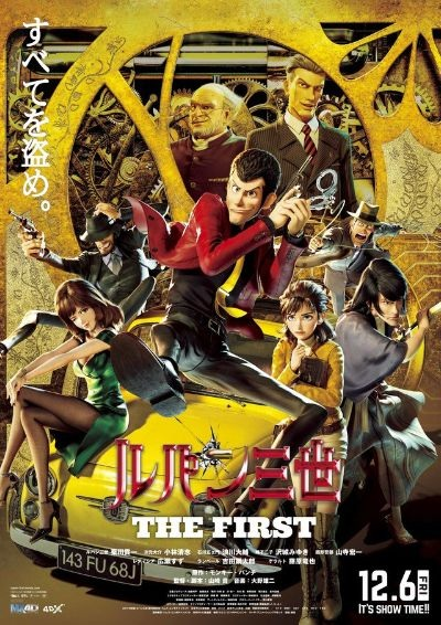 Lupin III: The First, Lupin Sansei: The First,  ルパン三世 THE FIRST