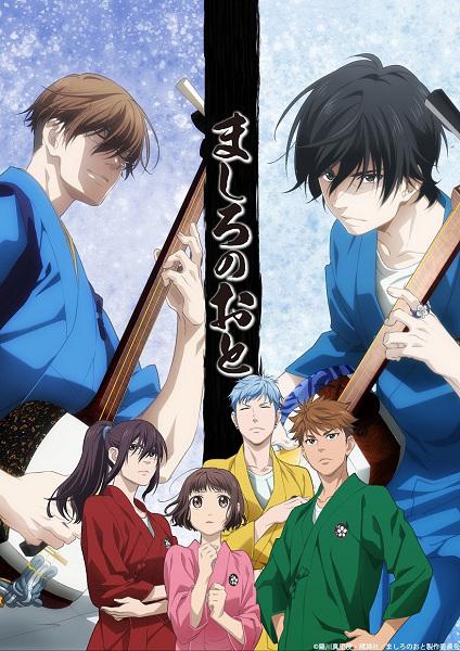 Mashiro no Oto Anime Cover