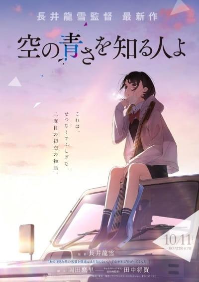 Sora no Aosa wo Shiru Hito yo- Her Blue Sky | The Person Who Knows How Blue the Sky Is