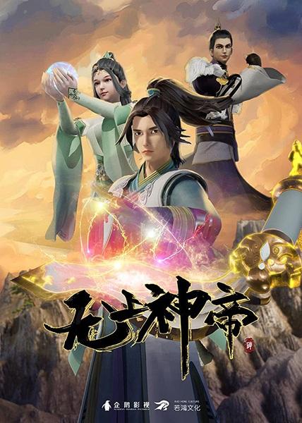 Cover Wu Shang Shen Di