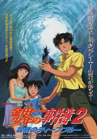 Young Kindaichi's Casebook: Deep Blue Massacre, Young Kindaichi's Casebook: Deep Blue Massacre,  金田一少年の事件簿 殺戮のディープブルー