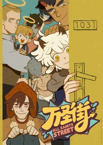 Wan Sheng Jie Anime Cover