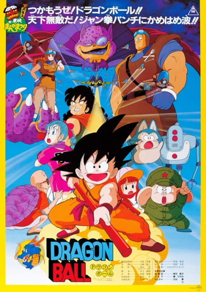 Dragon Ball: Curse of the Blood Rubies, Dragon Ball: Curse of the Blood Rubies,  ドラゴンボール 神龍の伝説