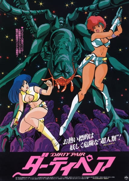 Dirty Pair: Project Eden, Dirty Pair: The Movie
