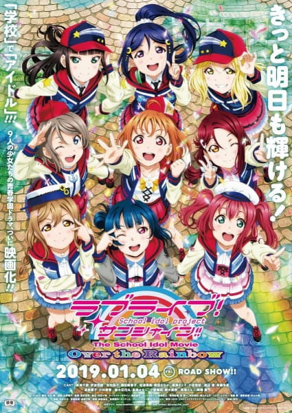 Love Live! Sunshine!! The School Idol Movie: Over the Rainbow