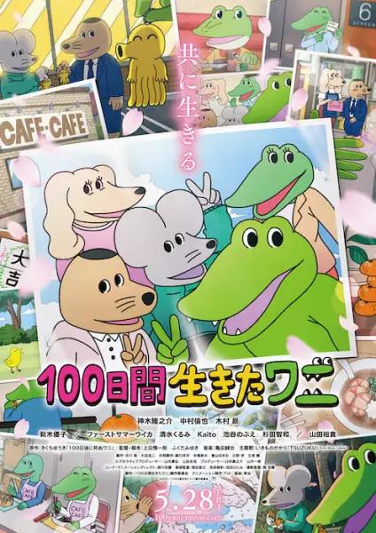 Cover 100 Nichikan Ikita Wani