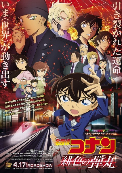 Detective Conan Movie 24: Hiiro no Dangan, Detective Conan Movie 24: The Scarlet Bullet,  名探偵コナン 緋色の弾丸