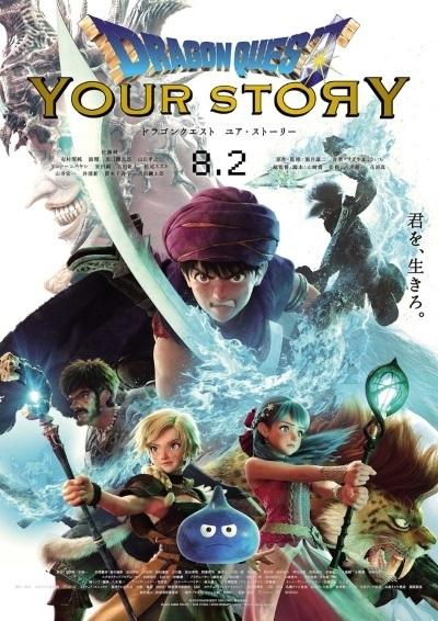 Dragon Quest: Your Story, ドラゴンクエスト ユア・ストーリー