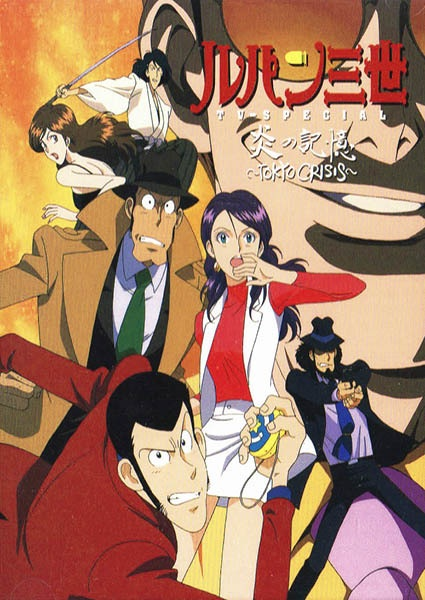 Lupin III: Crisis in Tokyo, Lupin III: Crisis in Tokyo,  Rupan Sansei, Lupin III: Memories of the Flame - Tokyo Crisis,  ルパン三世『炎の記憶 ~Tokyo Crisis~』