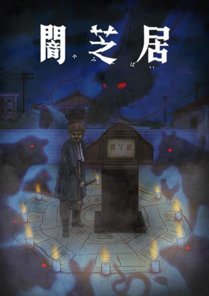 Yami Shibai 9 Anime Cover