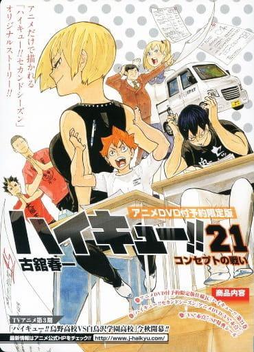 "Haikyuu!!: vs. ""Akaten"", Haikyuu!! Jump Festa 2015 Special, Haikyuu!! OVA, Haikyuu!! vs. Failing Grade,  ハイキュー!! VS""赤点"""