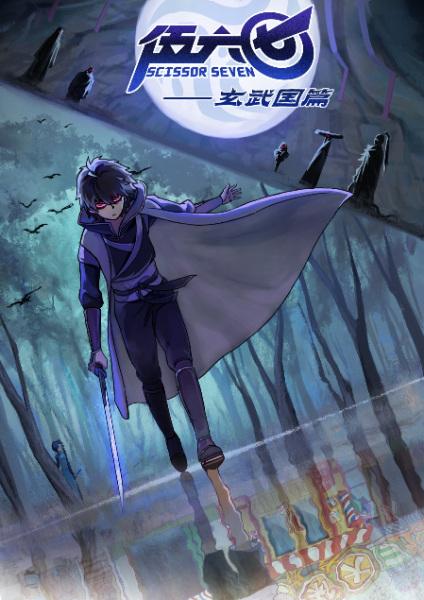 Wu Liuqi Zhi Xuanwu Guo Pian Anime Cover