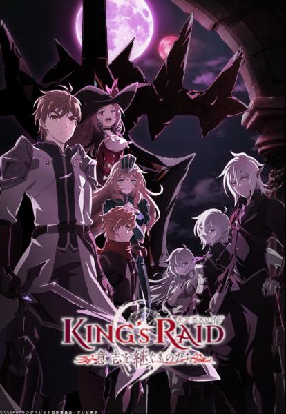 King's Raid: Ishi wo Tsugumono-tachi Anime Cover
