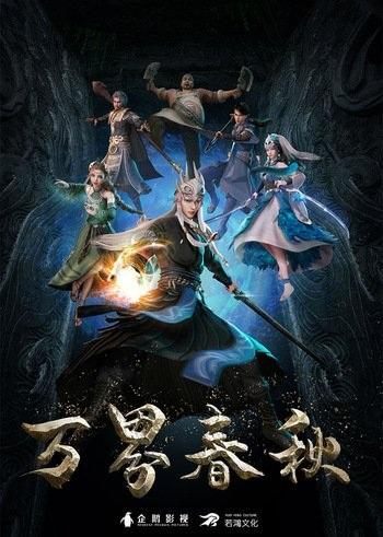 Cover Wan Jie Chun Qiu