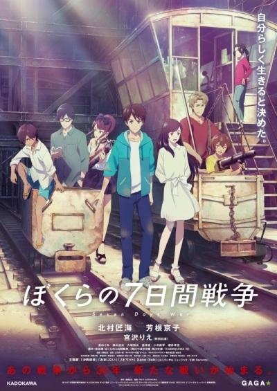 Bokura no Nanokakan Sensou Anime Cover