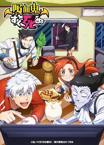 Kyuuketsuki Sugu Shinu Anime Cover