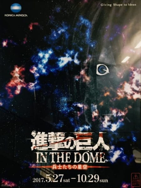 Shingeki no Kyojin in the Dome: Heishi-tachi no Hoshizora, 進撃の巨人 IN THE DOME -兵士たちの星空-