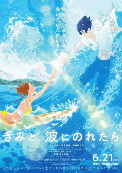 Kimi to, Nami ni Noretara Anime Cover