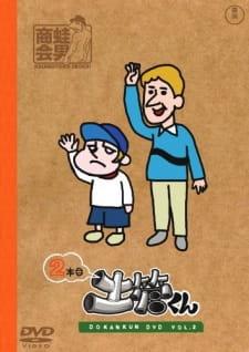 Tatakae! Dokan-kun: Robolympic-hen