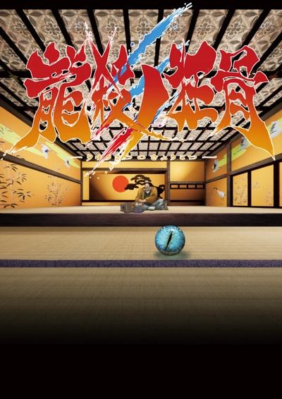 Cover Ryuusatsu no Kyoukotsu