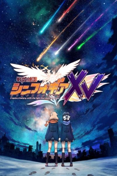 Senki Zesshou Symphogear XV, 戦姫絶唱シンフォギアXV