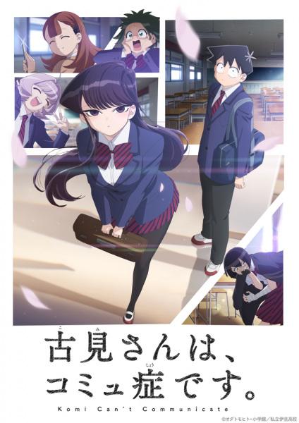 Komi-san wa, Comyushou desu. Anime Cover