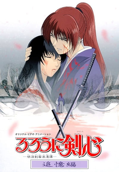 Samurai X: Trust and Betrayal poster