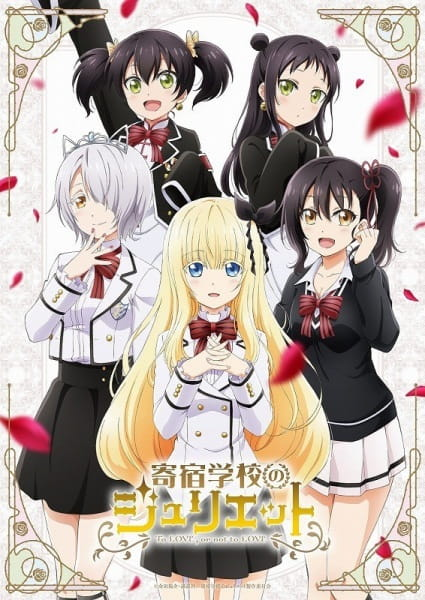 Boarding School Juliet, Boarding School Juliet,  Kishukugakkou no Juliet,  寄宿学校のジュリエット