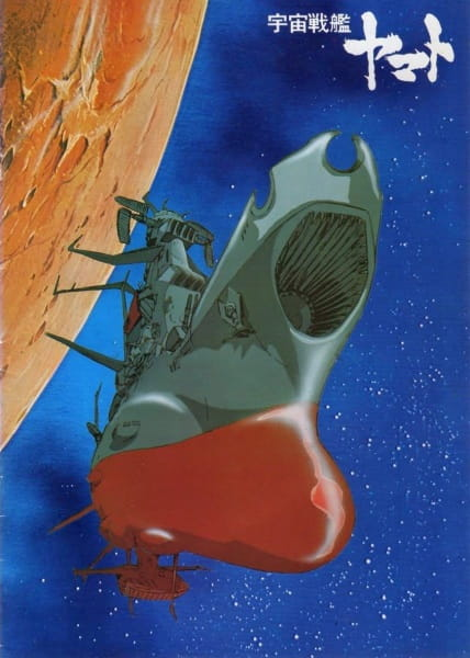 Star Blazers: The Quest for Iscandar, Star Blazers: The Quest for Iscandar,  Space Battleship Yamato, Space Cruiser Yamato,  宇宙戦艦ヤマト