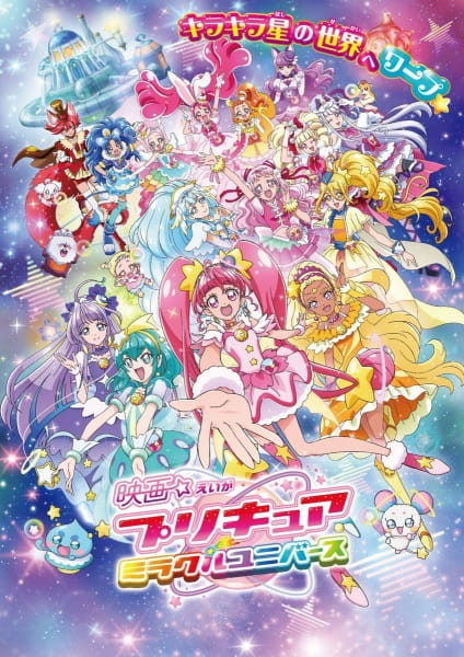 Precure Miracle Universe Movie, Pretty Cure Miracle Universe, Eiga Precure Miracle Universe,  映画プリキュアミラクルユニバース