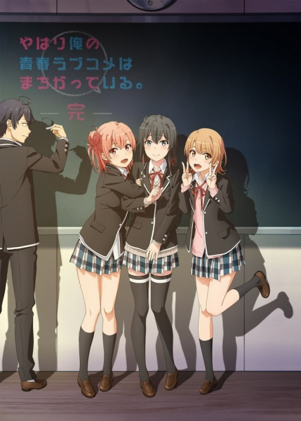 Yahari Ore no Seishun Love Comedy wa Machigatteiru. Kan, Yahari Ore no Seishun Love Comedy wa Machigatteiru. 3rd Season, My Teen Romantic Comedy SNAFU 3, Oregairu 3, My youth romantic comedy is wrong as I expected 3,  やはり俺の青春ラブコメはまちがっている。完