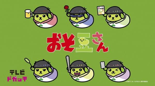 Osomatsu-san x Mameshiba, おそ松さん×豆しば