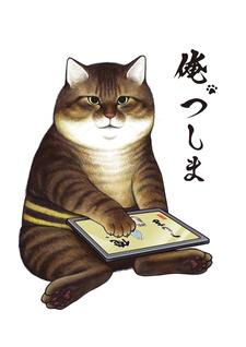 Cover Ore, Tsushima