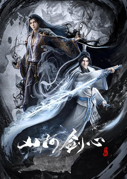 Cover Shan He Jian Xin